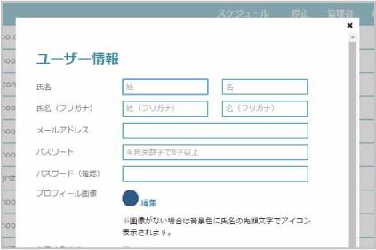 利用者情報登録