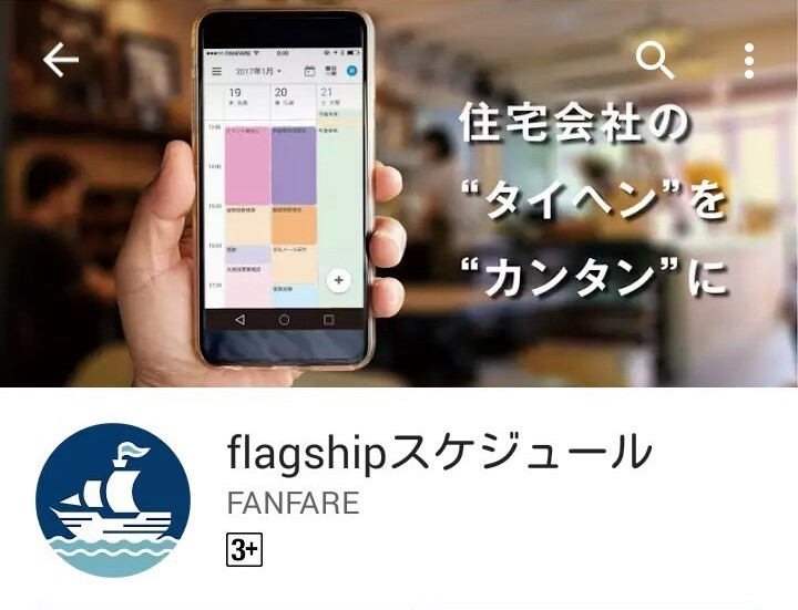 fsapp_googleplay_s